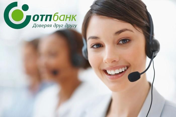 podderzhka-klientov-v-otp-banke.jpg