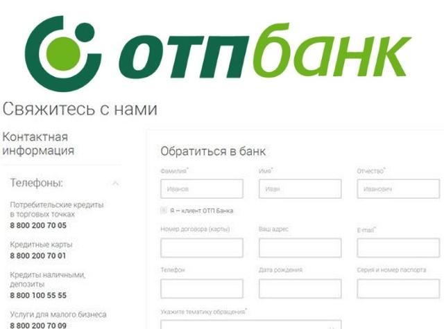 telefony-goryachej-linii-otp-banka.jpg