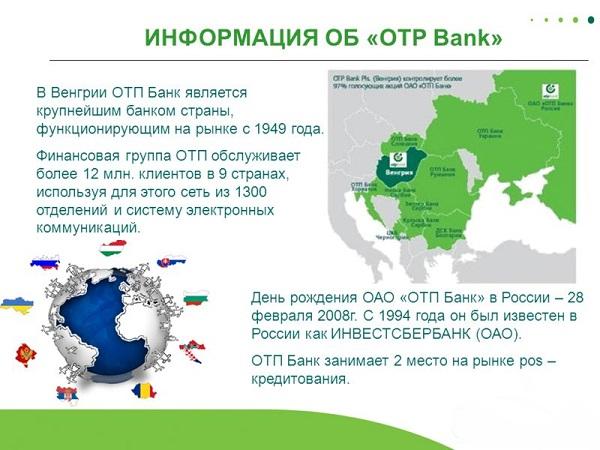 otp-bank-info.jpg