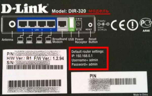 Как-настроить-роутер-адрес-роутера-2.jpg