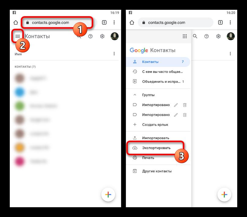 otkrytie-glavnogo-menyu-na-sajte-google-kontakty-na-android.png