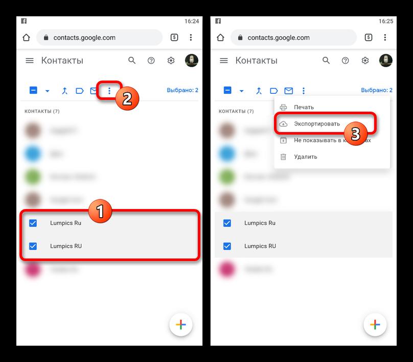 vozmozhnost-eksporta-otdelnyh-kontaktov-na-sajte-google-kontakty-na-android.png