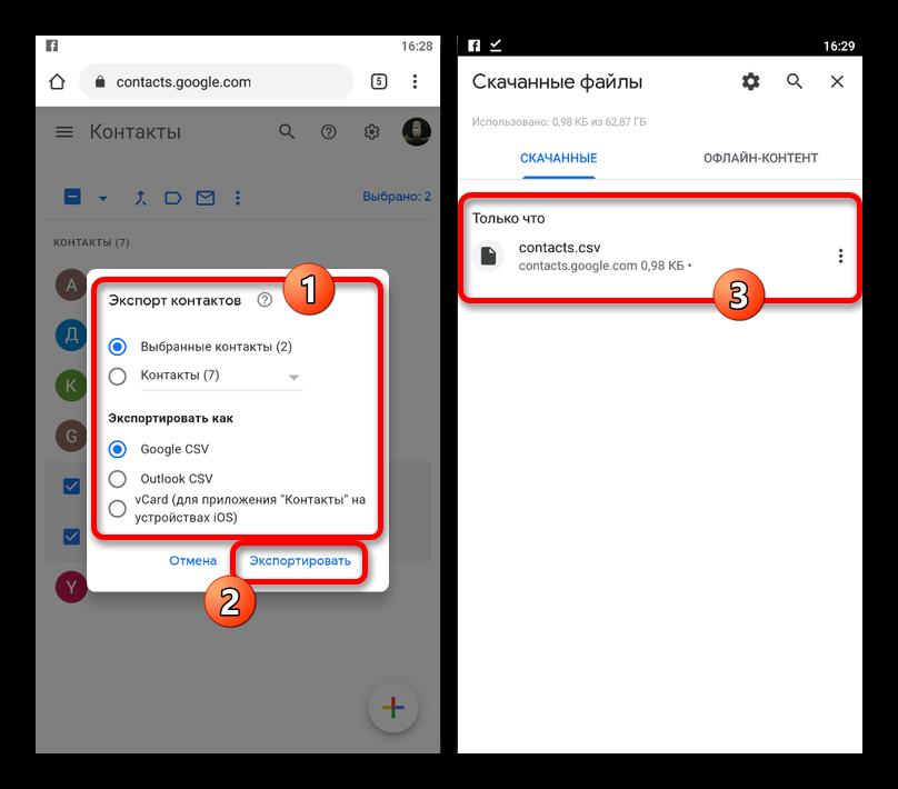 proczess-eksporta-kontaktov-na-sajte-google-kontakty-na-android.png