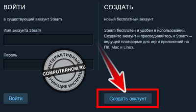zaregistrirovatsya_v_steam_2.jpg