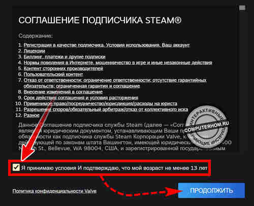 zaregistrirovatsy_steam_04.jpg