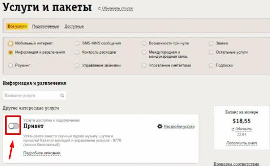 kak-otklyuchit-uslugu-privet6.png