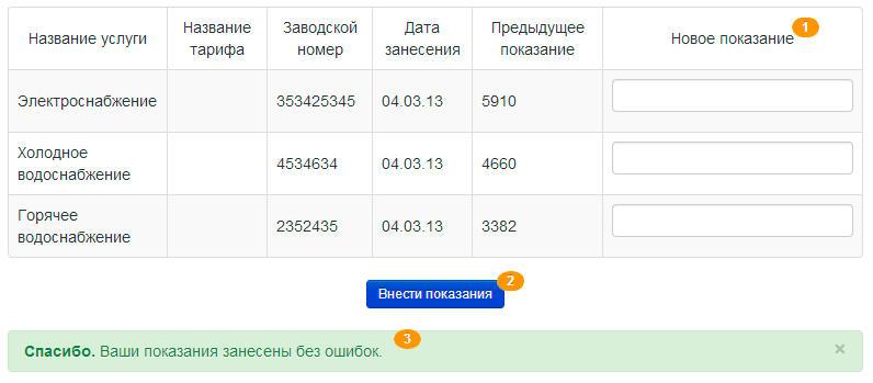 volgogradenergosbit_lk_step1.jpg