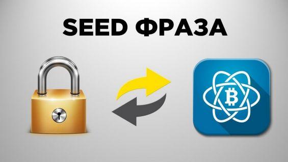 1534597692_sekretnaya-fraza-i-rezervnaya-kopiya.jpg