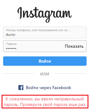 vzlomali-instagram-i-pochtu.png