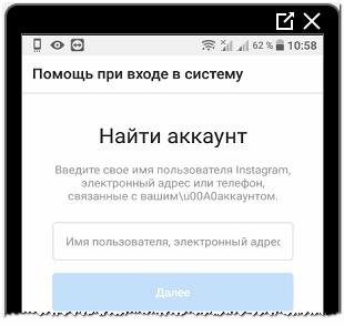 pomosch-so-vhodom-v-instagram.png