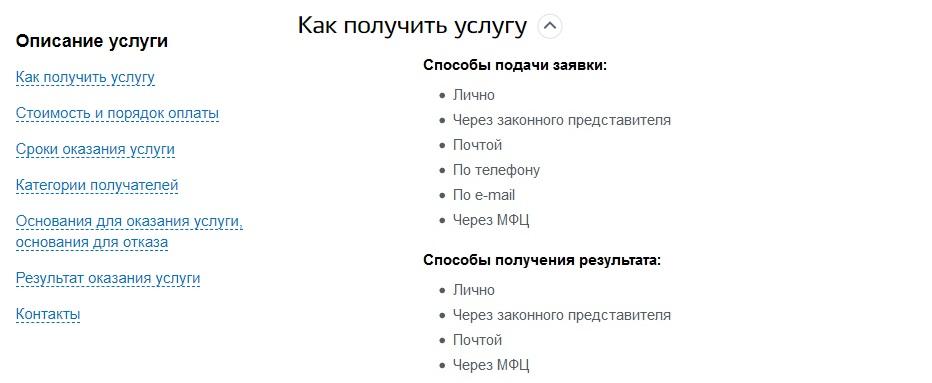 primer-polucheniya-uslugi-cherez-mfc.jpg