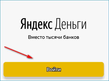 nazhatie-knopki-voyti-v-prilozhenii-yandeks-dengi.png