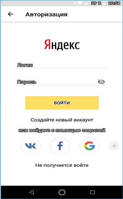 vhod-v-yandeks-dengi.png