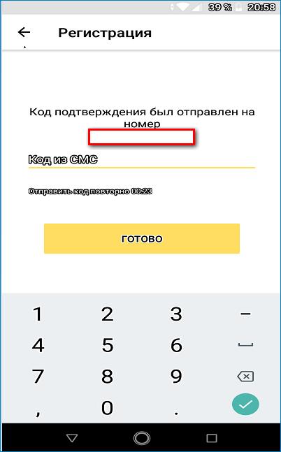 vvdenie-koda-podtverzhdeniya-v-prilozhenii-yandeks-dengi.png