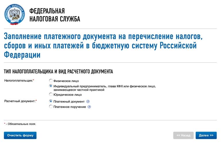 servis-zapolnenie-platezhnogo-dokumenta.jpg