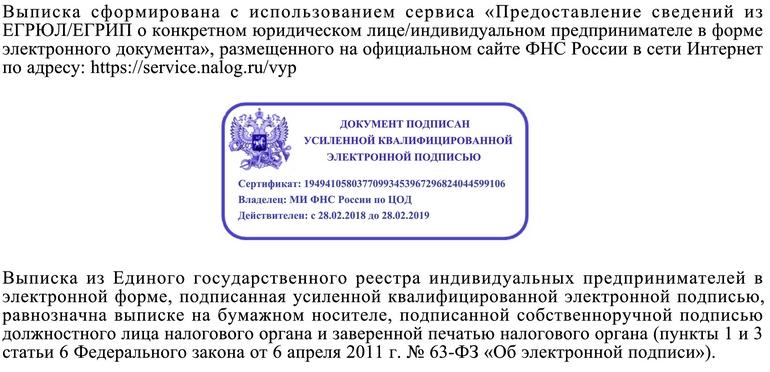 usilennaya-kvalificirovannaya-elektronnaya-podpis.jpg