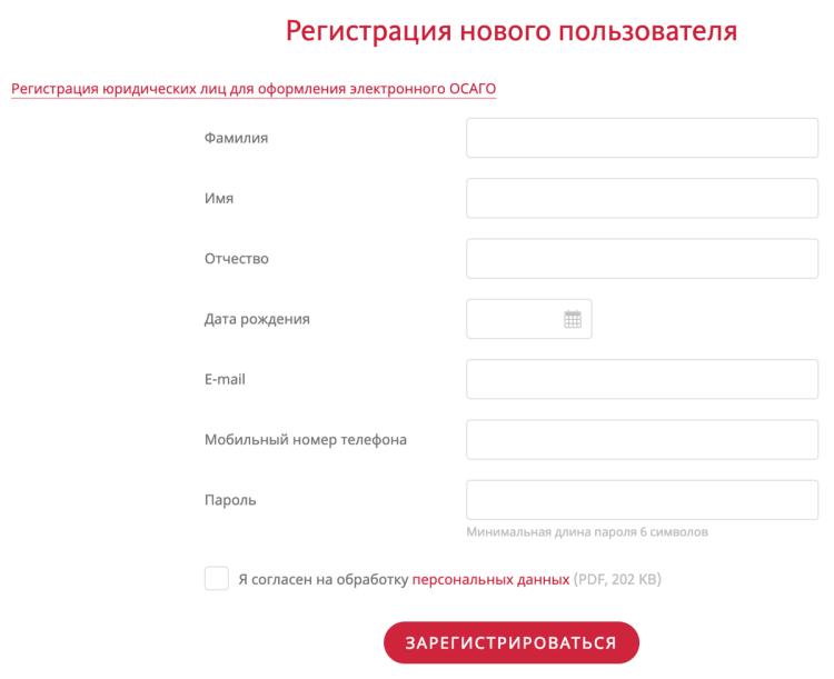 Регистрация в личном кабинете АльфаCтрахование