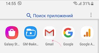 gmail_pass_2.png