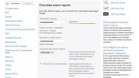 1397443911_stepen-nadezhnosti-koshelka.jpg