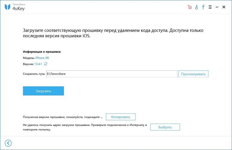 download-firmware.jpg