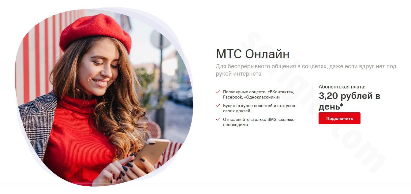 MTS_Onlain_Str.jpg