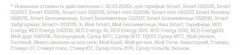 MTS_Onlain_Usl_2.jpg