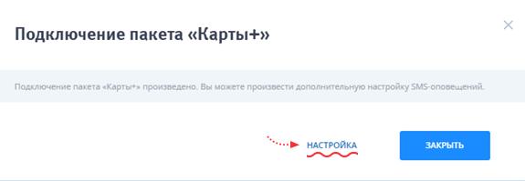 lichnyy-kabinet-vtb-3.png