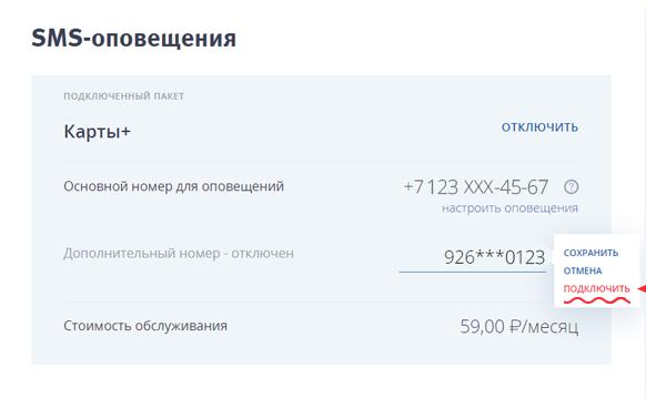 lichnyy-kabinet-vtb-4.png