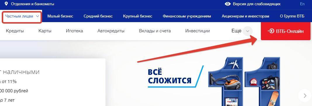 lichnyy-kabinet-vtb-1.jpg
