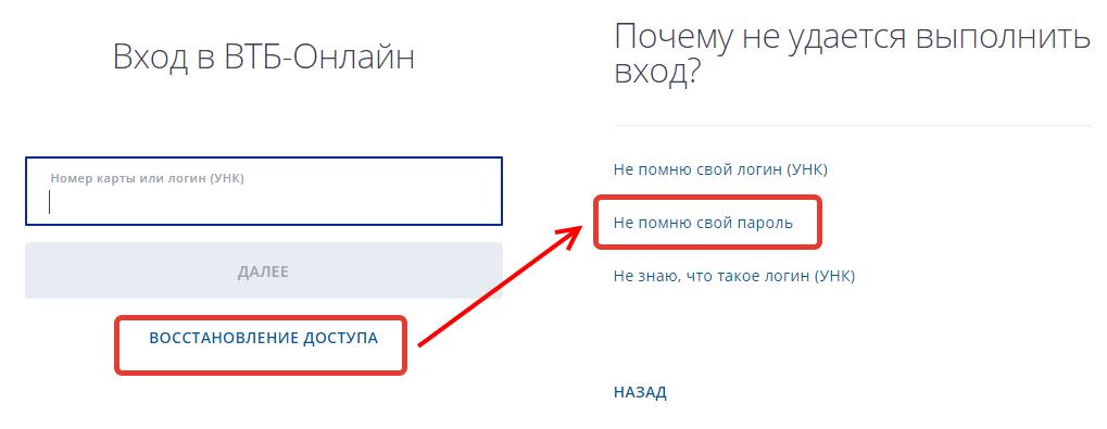 lichnyy-kabinet-vtb-1.png