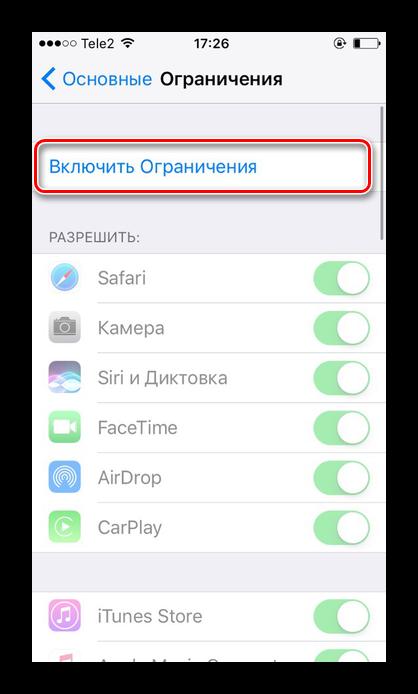 Vklyuchenie-funktsii-Ogranicheniya-na-iOS-11-i-nizhe-iPhone.png
