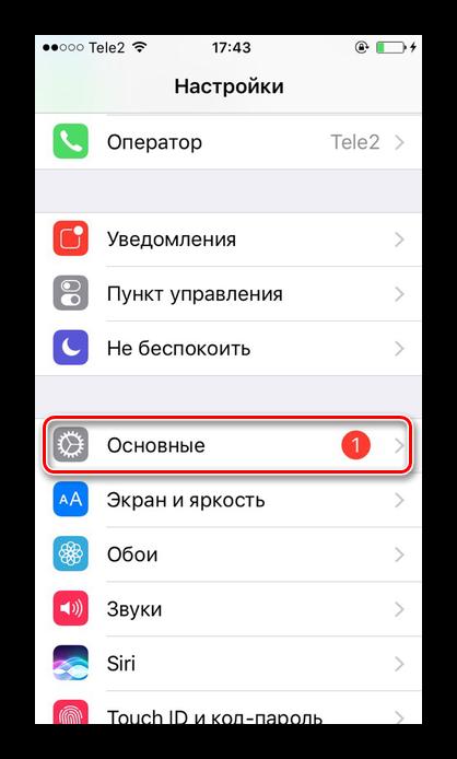 Perehod-v-razdel-Osnovnye-dlya-prosmotra-versii-iOS-na-iPhone.png
