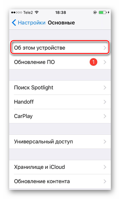 Vybor-punkta-Ob-etom-ustrojstve-dlya-prosmotra-versii-iOS-na-iPhone.png
