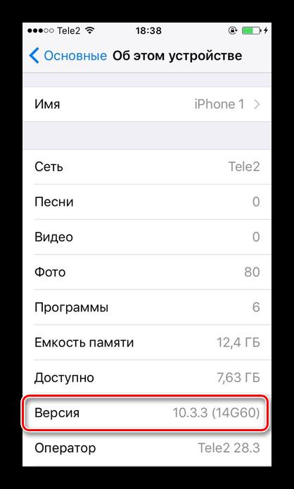 Prosmotr-versii-iOS-v-nastrojkah-iPhone.png