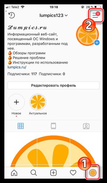 Menyu-profilya-v-prilozhenii-Instagram.png