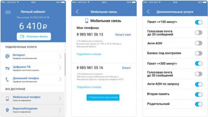interfejs-mobilnogo-prilozheniya.jpg