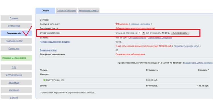 dom-ru-lichnyj-kabinet-9.png