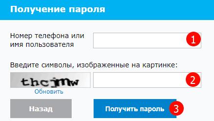 kak-poluchit-parol-dlya-vhoda-v-lichnyj-kabinet-mgts.png