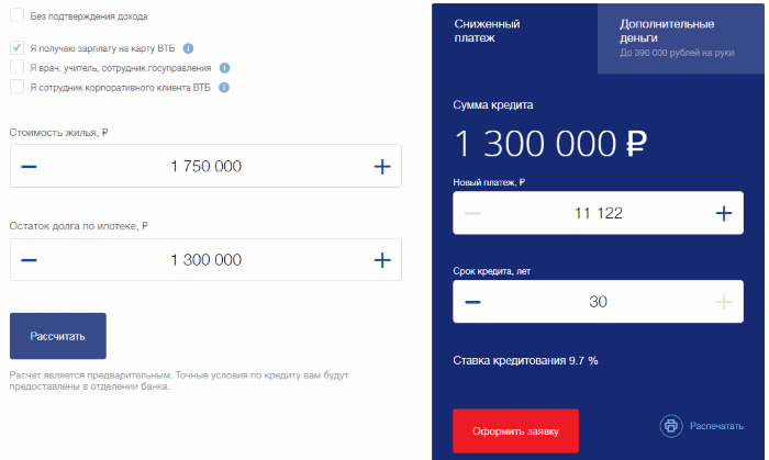 kalkulyator-refinansirovaniya-ipoteki-vtb.png