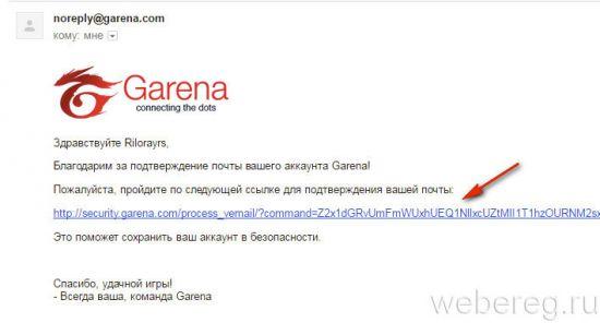 garena-5-550x296.jpg