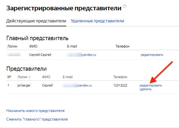 screenshot-direct.yandex.ru-2018-12-25-398.png