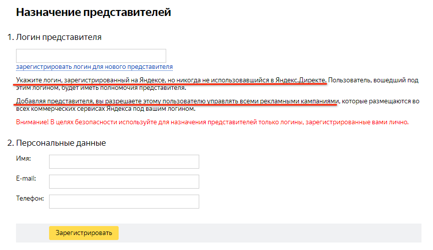 screenshot-direct.yandex.ru-2018-12-25-093.png