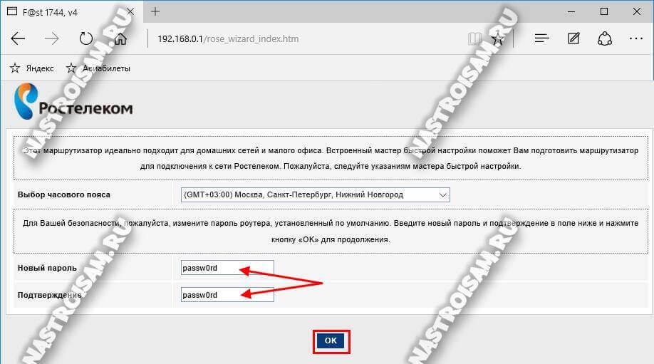 router-change-password.jpg
