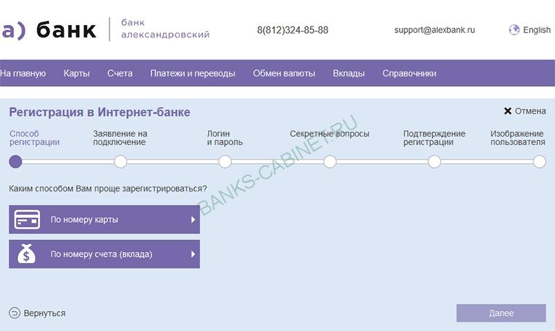Stranitsa-registratsii-lichnogo-kabineta-Banka-Aleksandrovskij.jpg