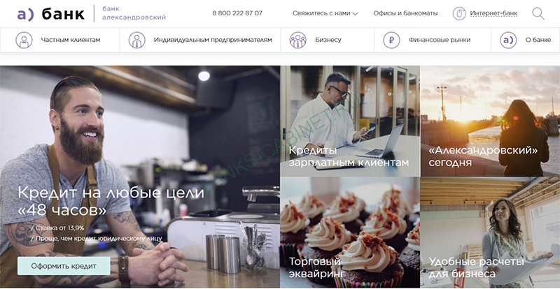 Glavnaya-stranitsa-ofitsialnogo-sajta-Banka-Aleksandrovskij.jpg