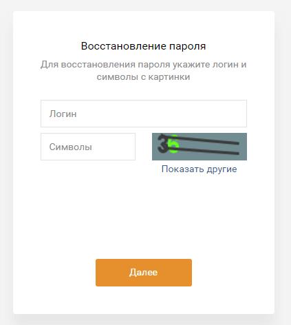 sberbank-biznes-recovery-password1-1.png