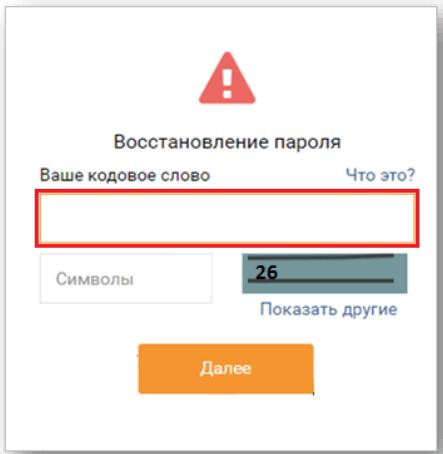 sberbank-biznes-recovery-password2.png