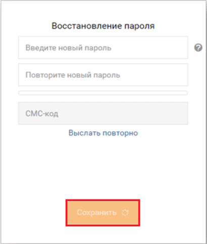 sberbank-biznes-recovery-password3.png