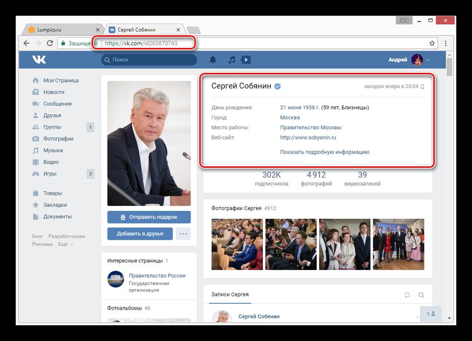 Uspeshnyiy-perehod-na-stranitsu-polzovatelya-po-identifikatoru.png