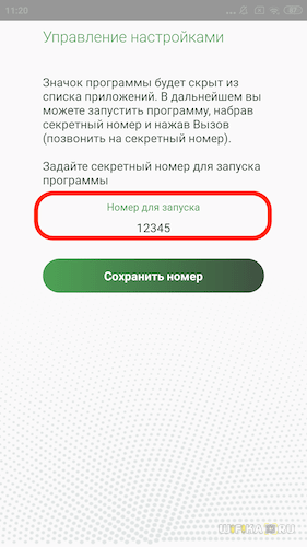 14-sekretnyi-nomer-neospy.png